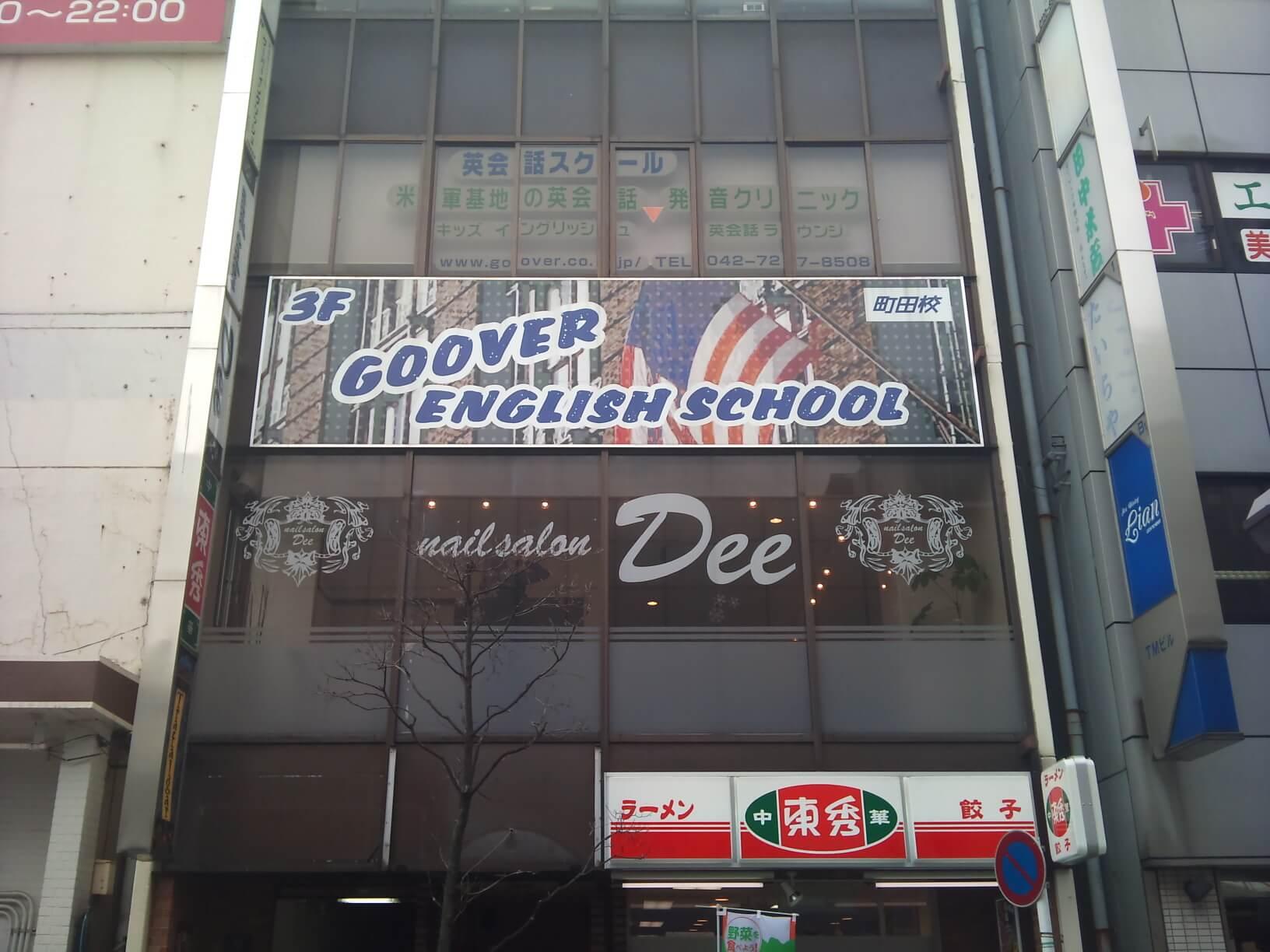 GOOVER ENGLISH SCHOOL町田校